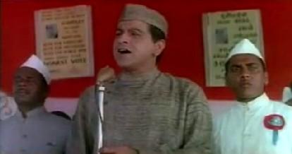 Apni aazaadi ko hum, from Leader
