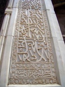 Carved calligraphy at Atgah Khan's tomb.