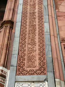 A Quranic inscription at the Qila-e-Kohna.